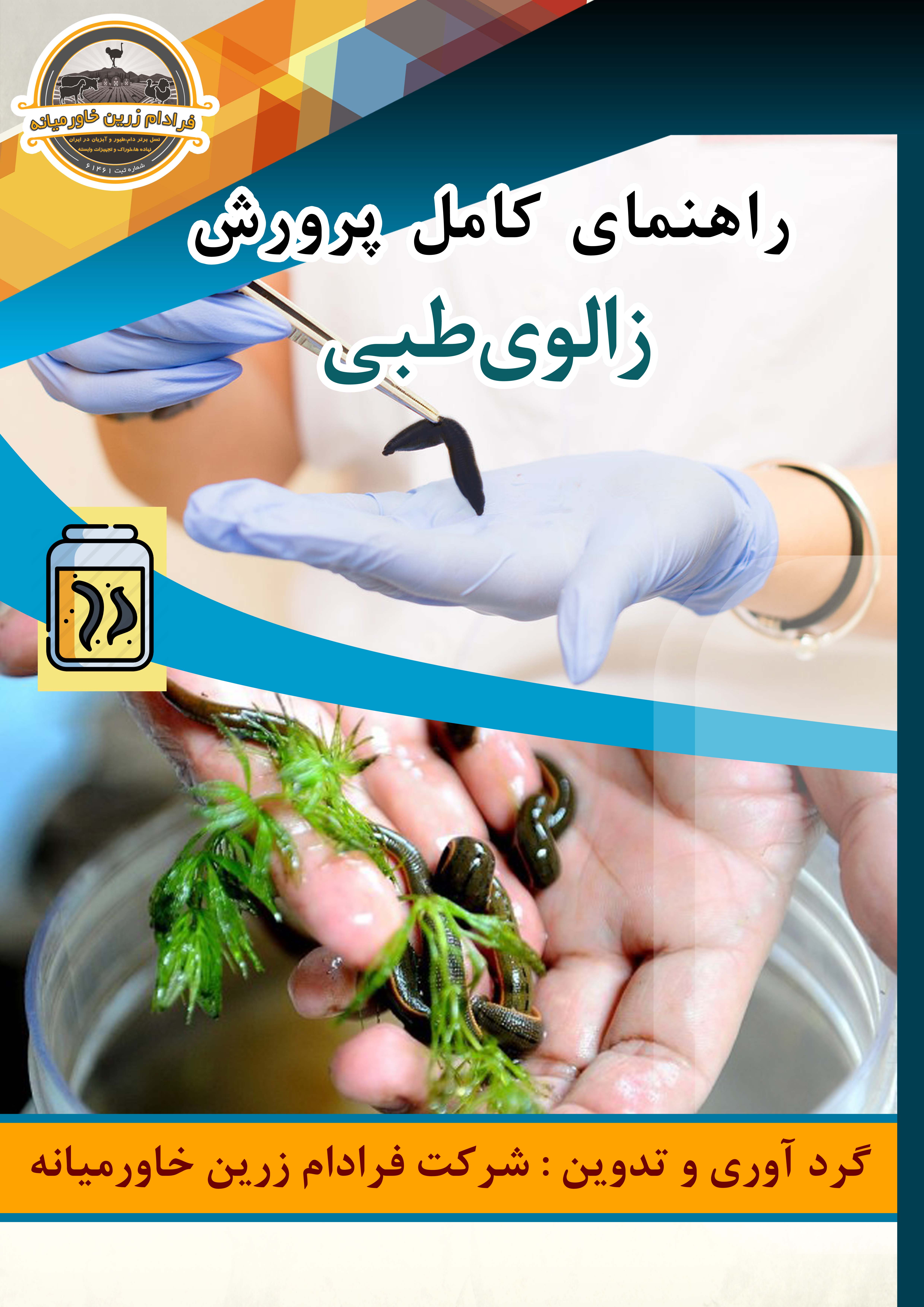 Complete medical leech breeding manual