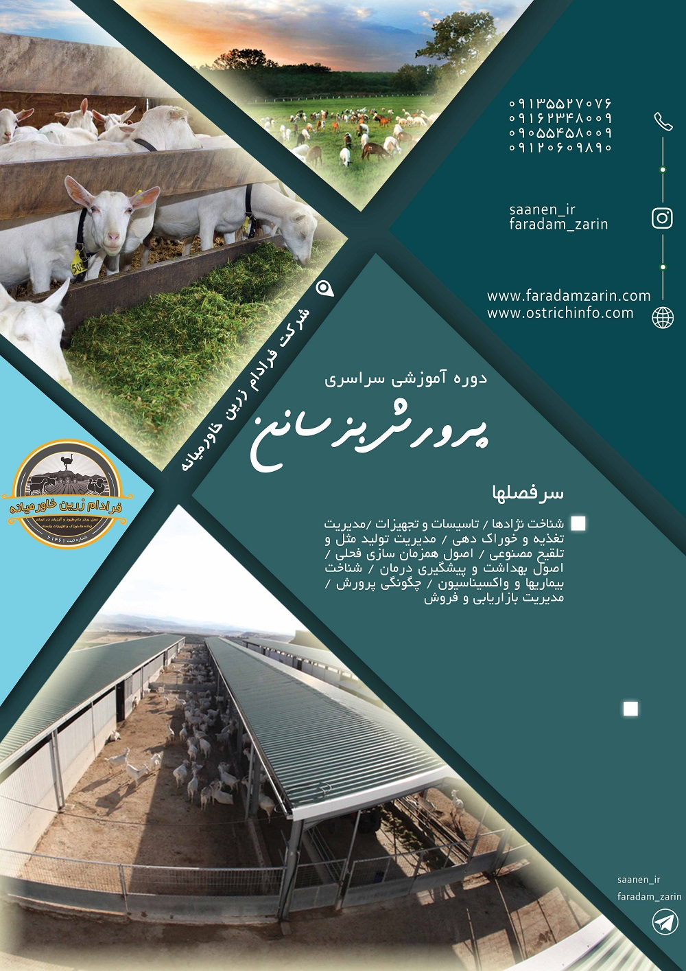 National Training Course in Sanan Goat Breeding